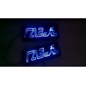 аа Табличка светящаяся неоновая Газель 25х10 см (подсветка синяя)